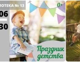 «Праздник детства» пройдет 1 июня возле библиотеки по улице Суворова