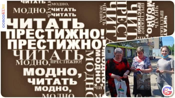 Привлечение внимания жителей Каменска-Уральского к чтению