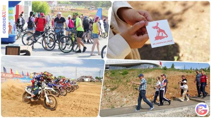 Спортивные выходные в Каменске-Уральском