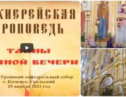 Тайны Тайной вечери - Проповедь Преосвященного Мефодия