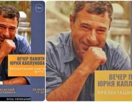 Вечер памяти известного уральского поэта -  Юрия Каплунова