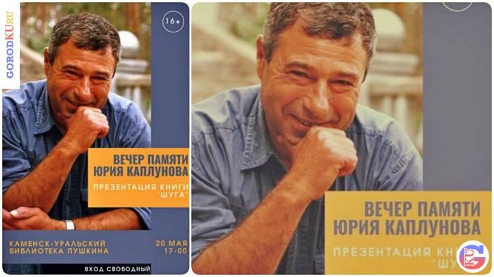 Вечер памяти известного уральского поэта —  Юрия Каплунова