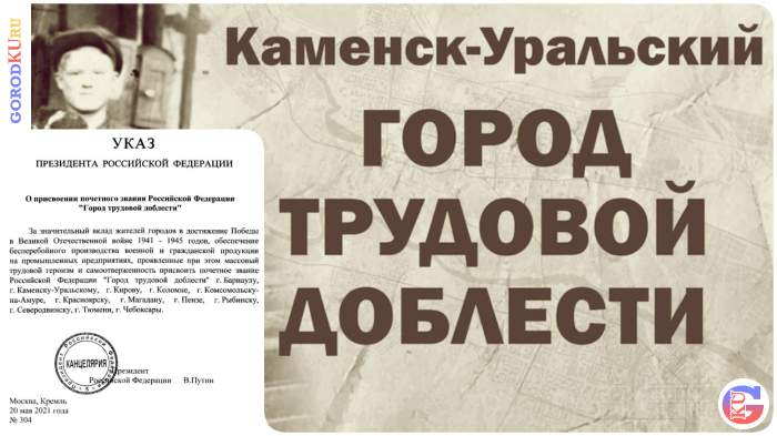 Владимир Путин поддержал инициативу Евгения Куйвашева о присвоении звания «Город трудовой доблести» Каменску-Уральскому