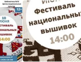 10 июня пройдет праздник национальной вышивки в Каменске-Уральском