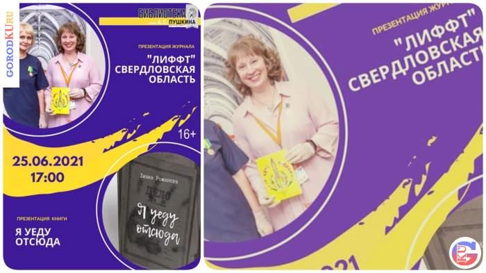 25 июня состоится презентация литературного журнала  в Каменске-Уральском