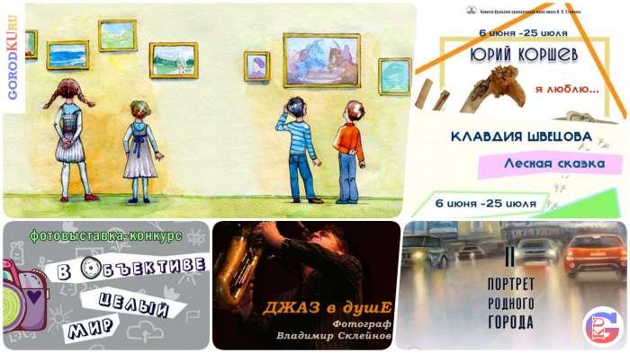 6 июня выставляются Юбилейные экспозиции в Каменске-Уральском