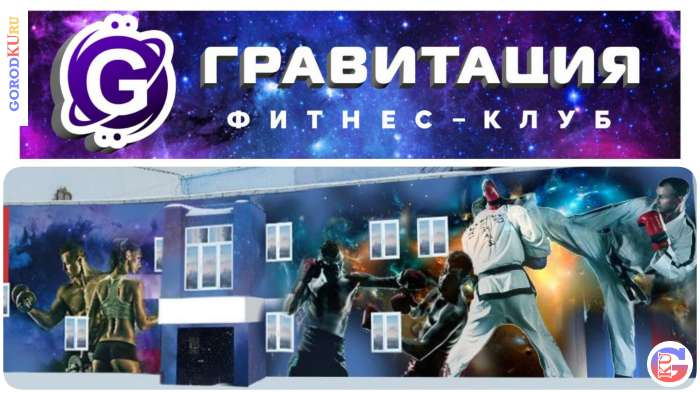 Фитнес-клуб «Гравитация» будет открыт в бывшем кинотеатре «Молодежный»