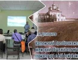 Майская встреча краеведов в Каменске-Уральском
