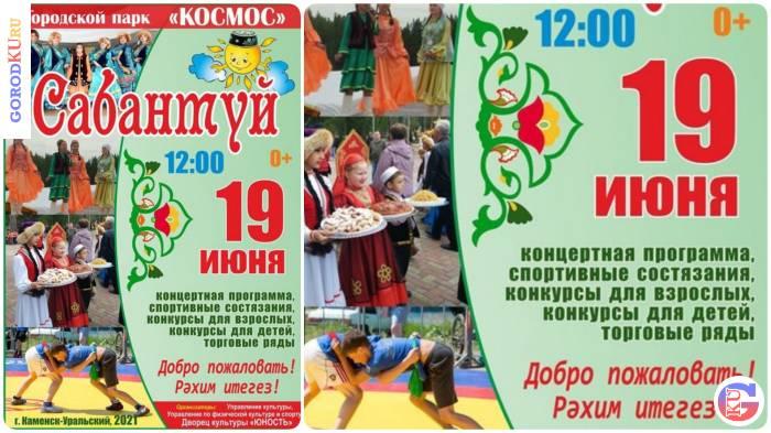 Настоящий Сабантуй устроят в Каменске-Уральском в парке «Космос»