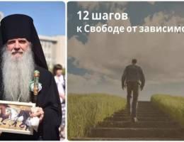 Православная церковь об отношении к программе «12 шагов»