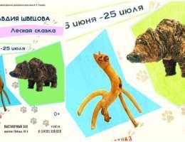 С 6 июня открывается выставка Клавдии Швецовой в Каменске-Уральском