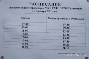 расписание на Городомлю из Осташкова