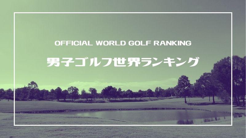 男子ゴルフ世界ランキング
