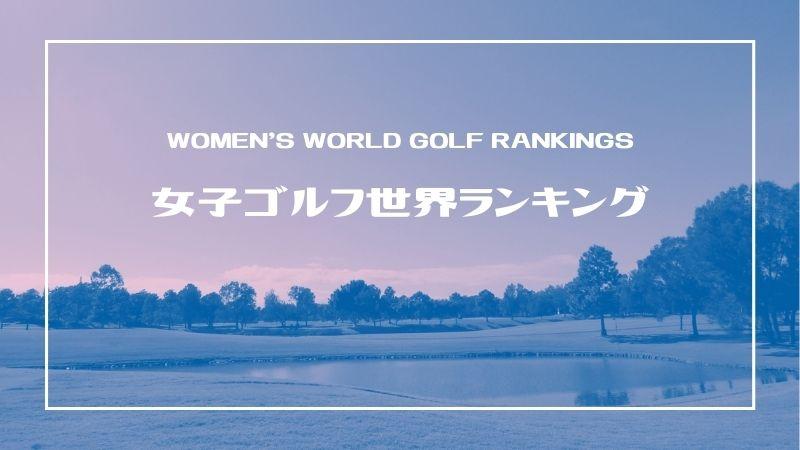 女子ゴルフ世界ランキング