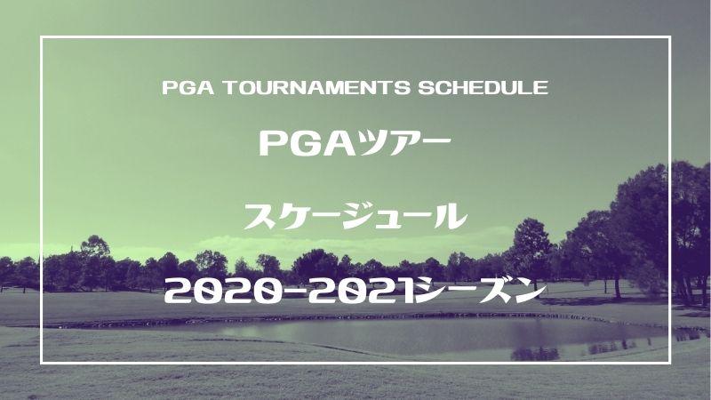 PGA男子ゴルフスケジュール