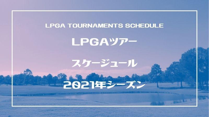 LPGA女子ゴルフスケジュール