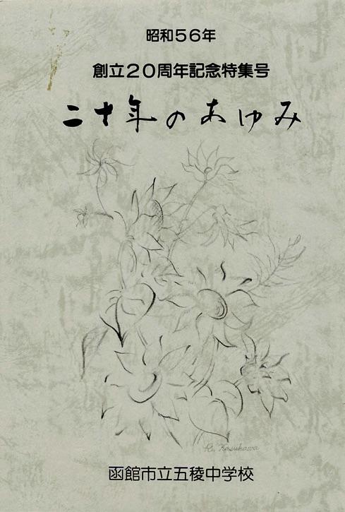 昭和56年 創立20周年記念特集号「二十年のあゆみ」