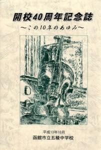 開校40周年記念誌「この10年のあゆみ」(16.7MB)