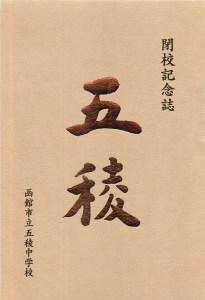 閉校記念誌「五稜」(21.8MB)
