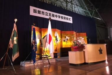 五稜中閉校式(2015年10月31日)