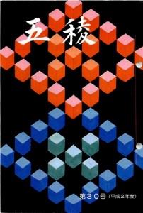 五稜中生徒会誌・表紙/1990(平成2)年・30/55