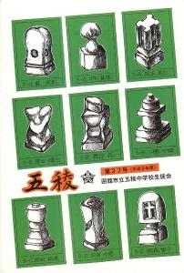五稜中生徒会誌・表紙/1997(平成9)年・37/55
