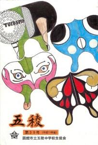 五稜中生徒会誌・表紙/1999(平成11)年・39/55