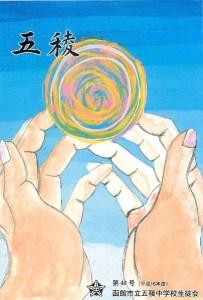 五稜中生徒会誌・表紙/2004(平成16)年・44/55