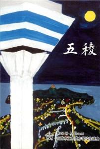五稜中生徒会誌・表紙/2010(平成22)年・50/55