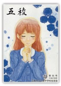 五稜中生徒会誌・表紙/2015(平成27)年・55/55
