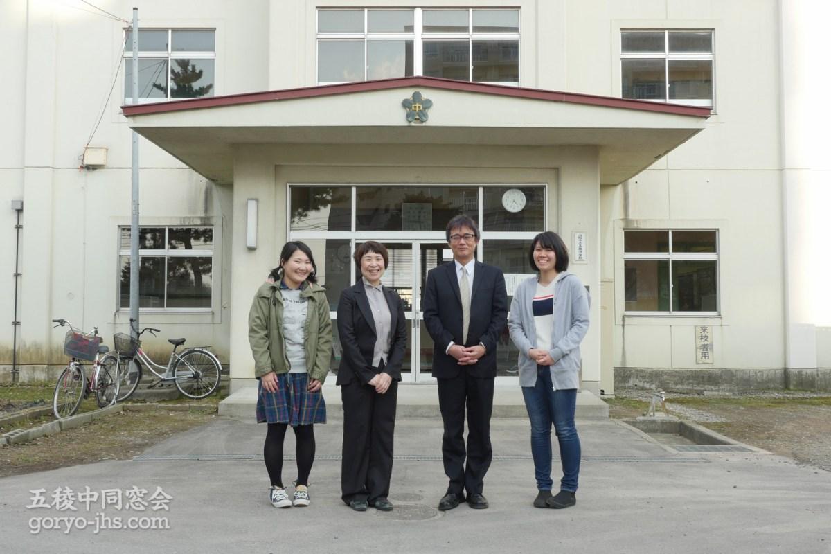 五稜中/卒業生と校長先生・教頭先生