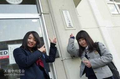 五稜中/卒業生