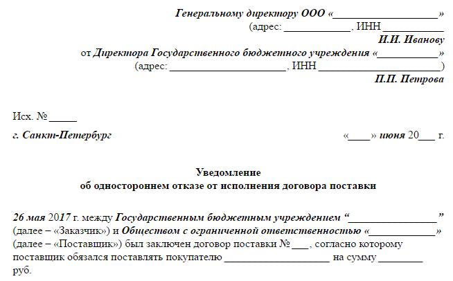 Графика документооборота подрядной организации