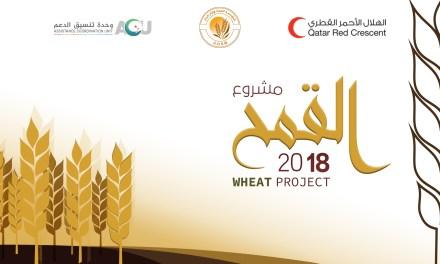 إطلاق مشروع القمح 2018