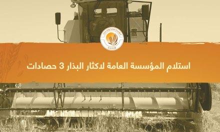 استلام المؤسسة العامة لاكثار البذار٣ حصادات قمح