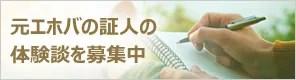 元エホバの証人の 体験談を募集中