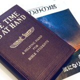 偽予言の歴史を明らかにする―エホバの証人への伝道方法の紹介