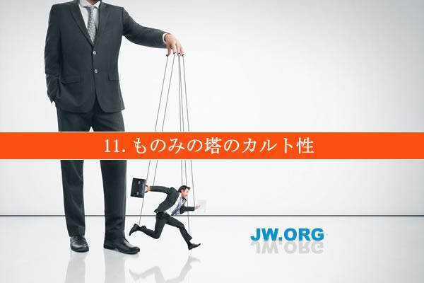 11. カルト性について|エホバの証人とはーものみの塔の実態に迫る