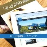 8. 出版物・メディア|エホバの証人とはーものみの塔の実態に迫る