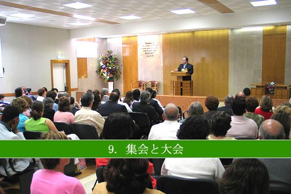 9. 集会・大会・記念式|エホバの証人とはーものみの塔の実態に迫る