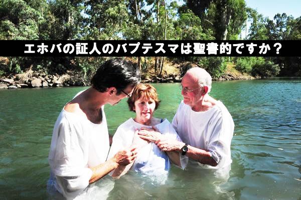 エホバの証人のバプテスマは聖書的ですか?