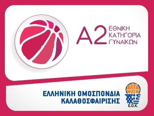 Το πρόγραμμα αγώνων στην Α2 Γυναικών (10-11/02/18).