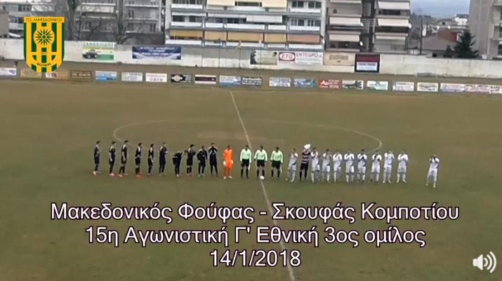 Μακεδονικός Φούφα – Σκουφάς Κομποτίου 2-1