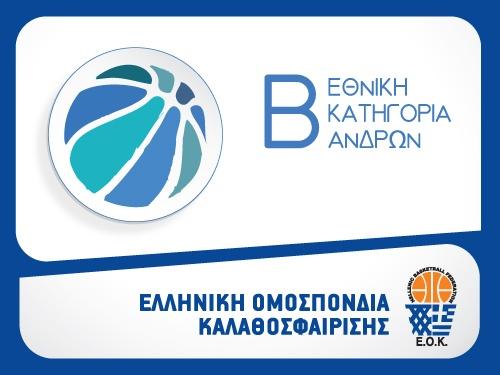 Το πρόγραμμα αγώνων στη Β Εθνική Μπάσκετ (01/04/18)