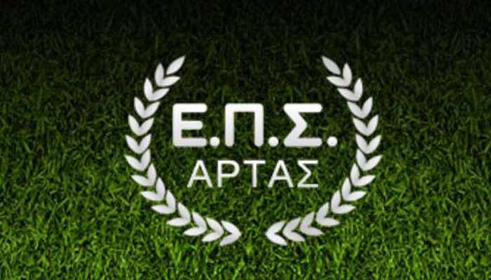 Κάλεσμα από την ΕΠΣ Άρτας στην ετήσια γιορτή του ερασιτεχνικού ποδοσφαίρου