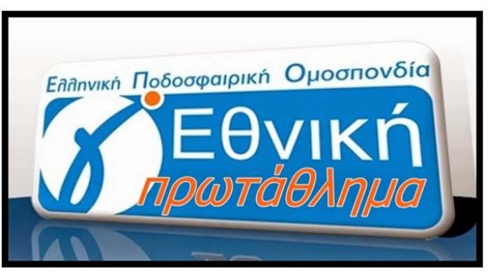 ΕΠΟ: Τα αποτελέσματα και η βαθμολογία της Γ Εθνικής (03-04/03/18)