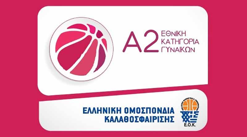 Το πρόγραμμα αγώνων στην Α2 Γυναικών (22/04/18).
