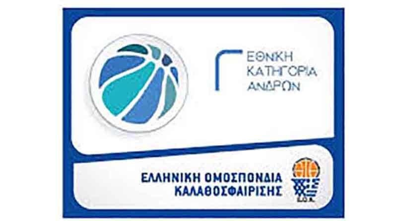 Το πρόγραμμα αγώνων στη Γ Εθνική Μπάσκετ (22/04/18)