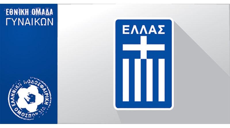 Εθνική Γυναικών: Ουγγαρία-Ελλάδα 0-0