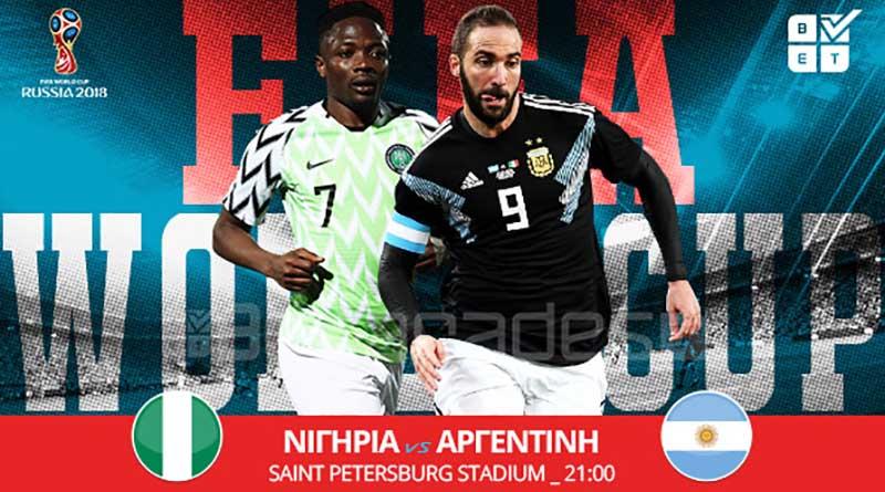Στοίχημα: Με τα γκολ στο Νιγηρία – Αργεντινή (video)